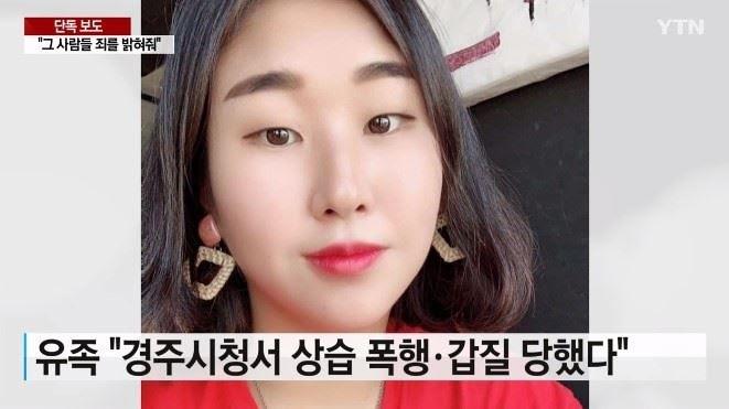 Nữ VĐV Hàn Quốc tự tử ở tuổi 22 nghi do bị HLV bạo hành, đoạn ghi âm được cha mẹ nạn nhân công bố gây phẫn nộ - Ảnh 1.