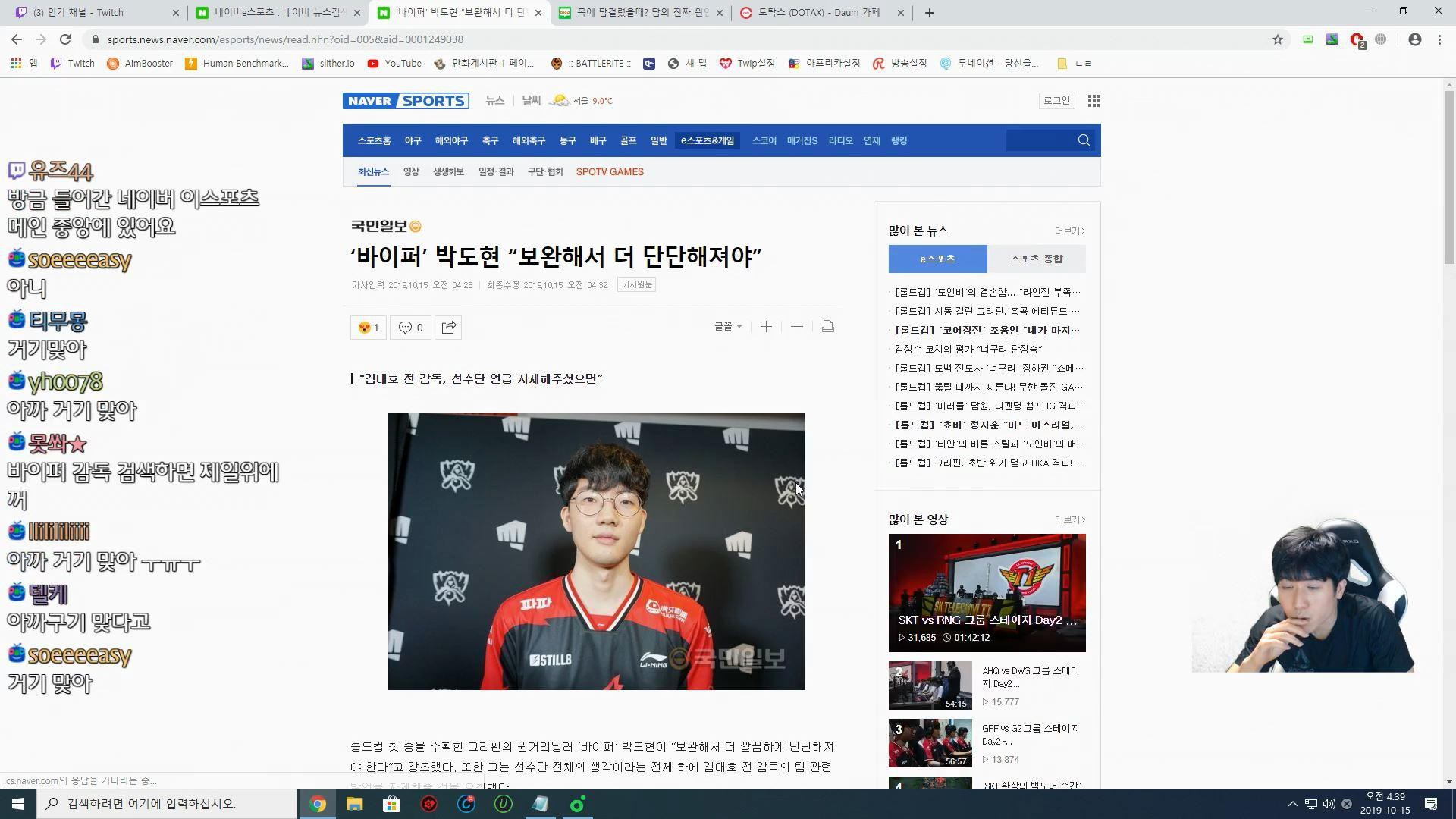 Griffin-cvMax-Viper-Interview-Naver-2019-Worlds