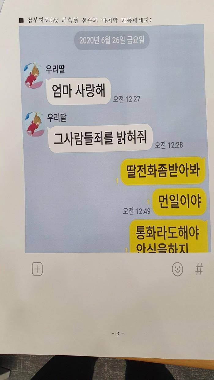 Nữ VĐV Hàn Quốc tự tử ở tuổi 22 nghi do bị HLV bạo hành, đoạn ghi âm được cha mẹ nạn nhân công bố gây phẫn nộ - Ảnh 3.