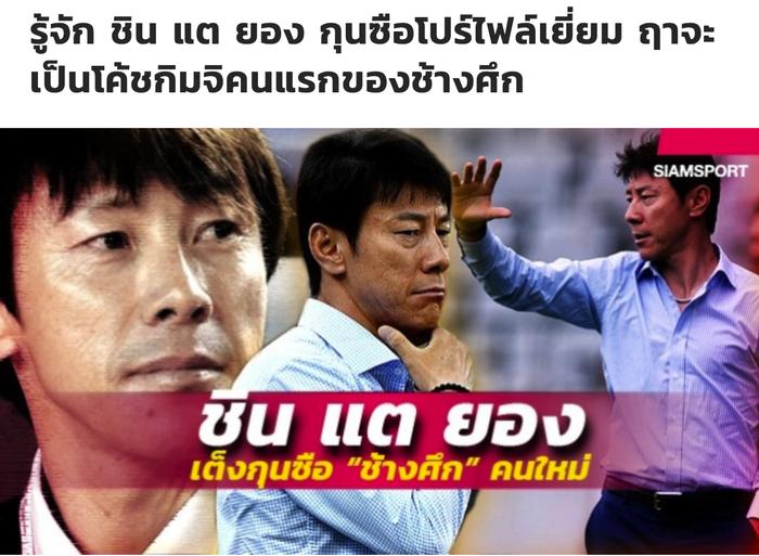 Nhìn Việt Nam thành công, Thái Lan muốn có HLV tuyển Hàn Quốc từng đánh bại Đức tại World Cup - Ảnh 1.