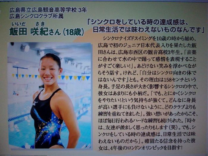 Akane Katahira và câu chuyện của một nữ tuyển thủ bơi lội quốc gia chuyển sang làm diễn viên phim người lớn vì sở hữu bộ ngực quá khổ - Ảnh 1.