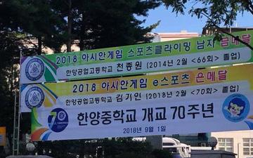 Tuyển thủ LMHT Hàn Quốc được vinh danh tại trường học cũ khi giành huy chương ASIAD 2018