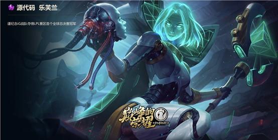 Điểm tin Esports ngày 8/11: Tencent tặng miễn phí trang phục LeBlanc Máy Tính cho người chơi Trung Quốc sau thắng lợi của IG tại CKTG - Ảnh 2.