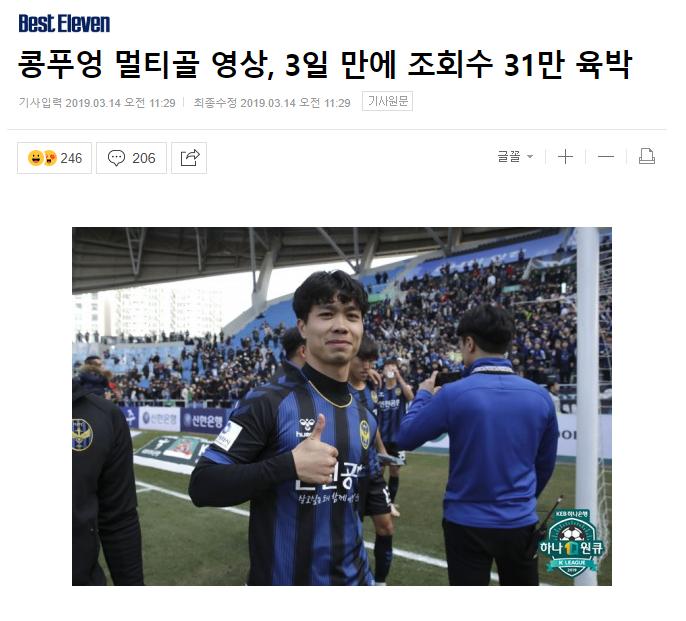 Truyền thông Hàn Quốc sửng sốt với lượt xem video các bàn thắng của Công Phượng - Ảnh 2.