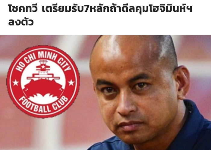 Cựu tuyển thủ Thái Lan có thể làm thầy Bùi Tiến Dũng, nhận lương gần 800 triệu đồng/tháng - Ảnh 1.