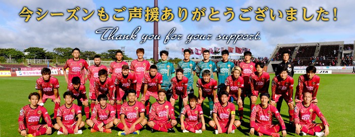Những điều thú vị về FC Ryukyu, đội bóng vừa chiêu mộ hai tuyển thủ Việt Nam - ảnh 3