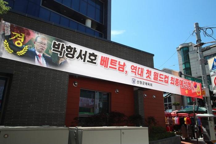 Quê nhà HLV Park Hang-seo treo băng rôn mừng chiến tích lịch sử của tuyển Việt Nam - Ảnh 1.